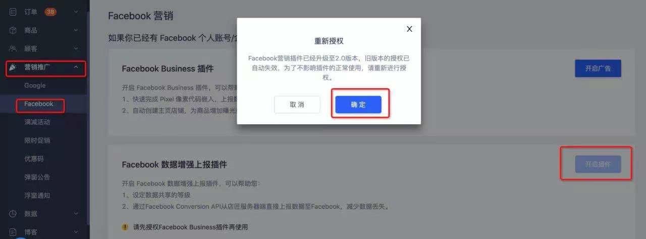 facebook独立站玩法