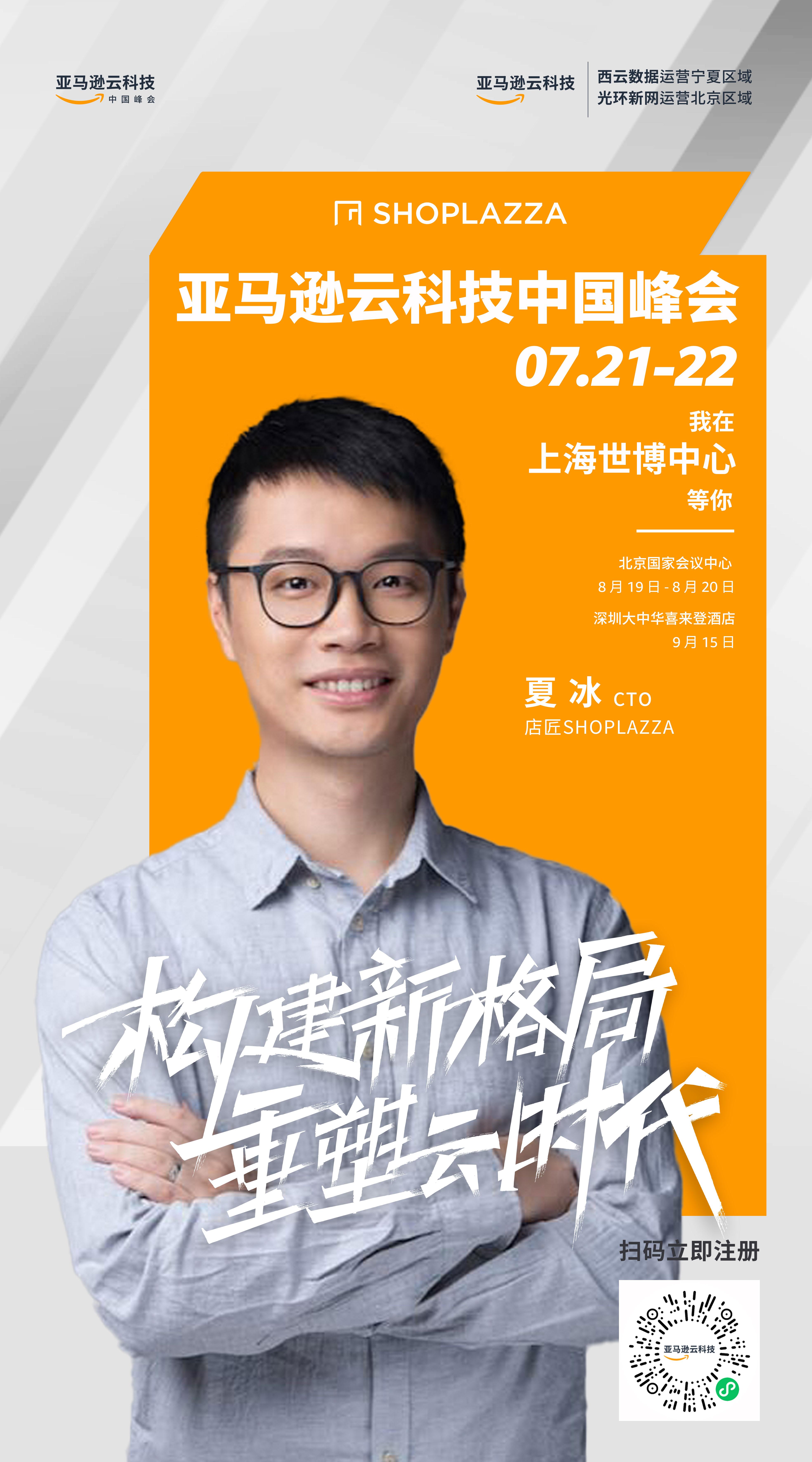 亚马逊云科技中国峰会