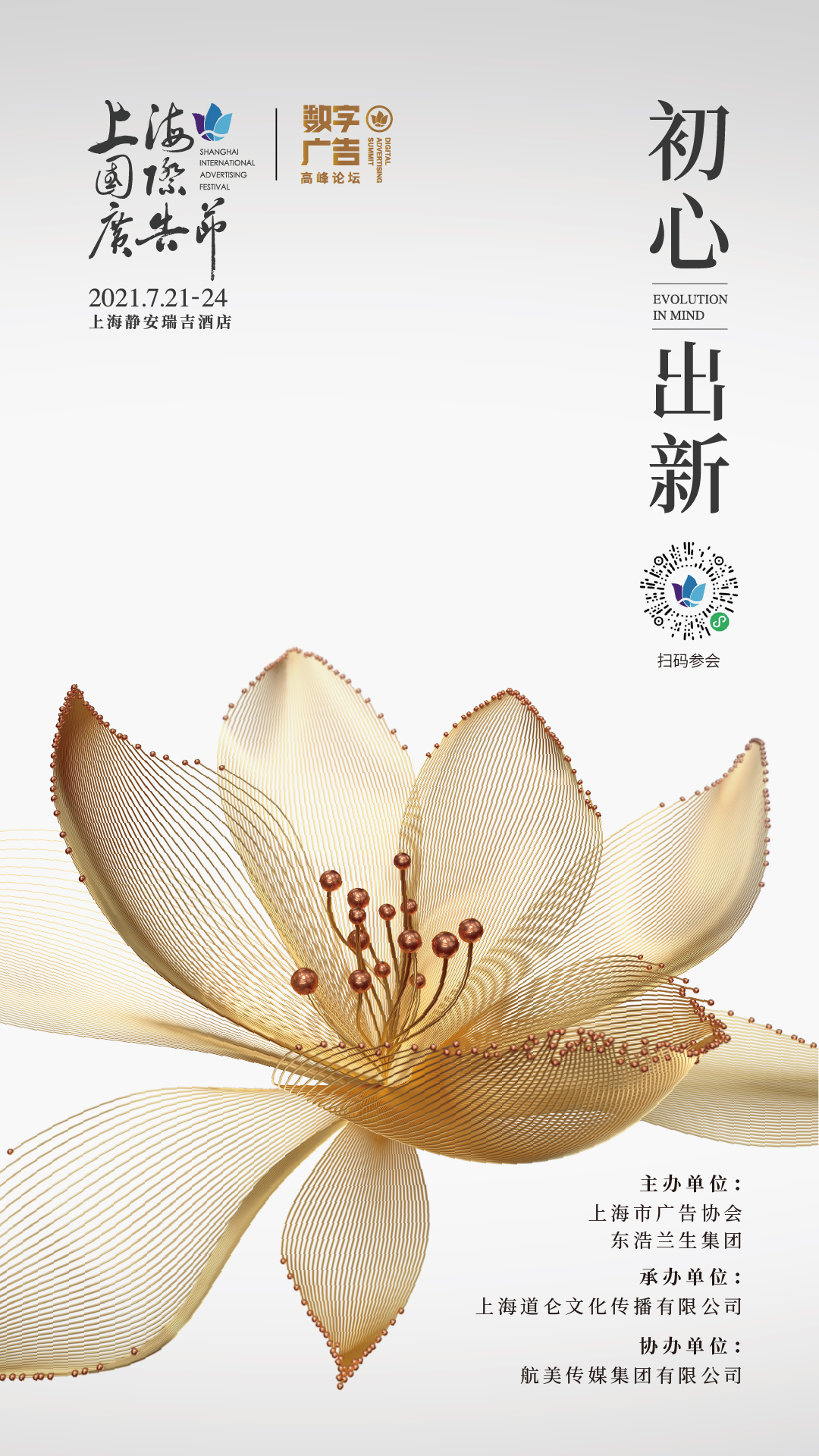 上海国际广告节